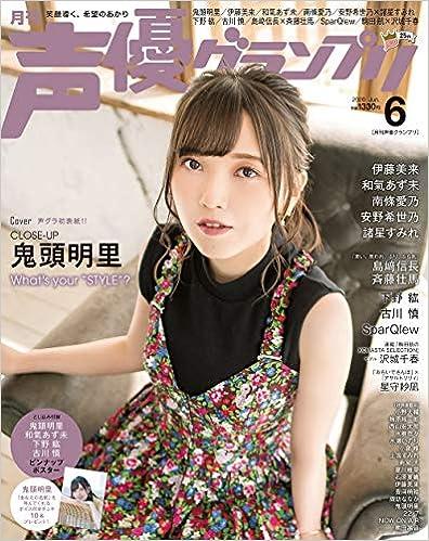 声優グランプリ2020年 06 月号 [雑誌] (日本語) 雑誌