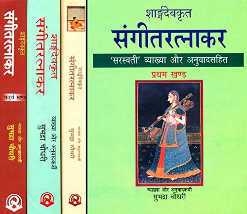 : Sangeet Ratnakar (Sanskrit Text with Word-to-Word Meaning Hindi Translation) (With Notation) (Set of 4 Volumes)