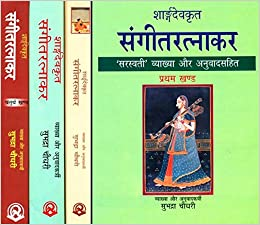 Sangeet Ratnakar Sanskrit Text With Word To Word Meaning Hindi Translation With Notation Set Of 4 Volumes Sarangadeva 8903602768038 Amazon Com Books