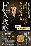 【年収2000万円】10円玉1枚で勝ち続けるFX攻略