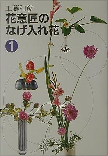 花意匠のなげ入れ花〈1〉
