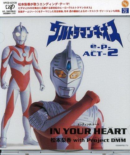 Ultraman Neos EP Act 2