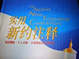 img - for The Applied New Testament Commentary in CHINESE Language / Translation / Applying God's Word to Your Life / This book is connecting great wisdom with your life today. Each Scripture passage is enhanced with insights on key themes and ideas in Chinese book / textbook / text book