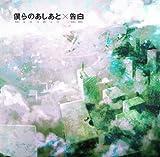 KOKUHAKU/BOKURA NO ASHIATO(regular)(TYPE B) by Supercell [Music CD]