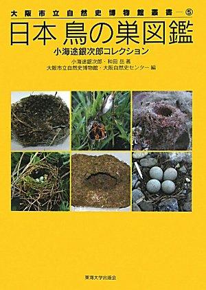 日本鳥の巣図鑑―小海途銀次郎コレクション (大阪市立自然史博物館叢書)