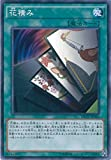 遊戯王カード INOV-JP055 花積み ノーマル 遊☆戯☆王ARC-V [インベイジョン・オブ・ヴェノム]