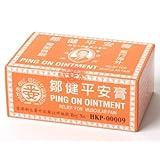 Ping On Ointment 8g vials Hong Kong (12's)