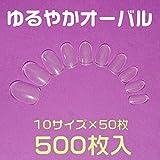 ネイルチップ 無地 ゆるやかオーバル クリア 10サイズ500枚入り[#17]フルタイプ、フルカバー プレーンチップ オーダー用通販 安いつけ爪 付け爪 卵型 練習用サンプルチップ用 サンプル用もに最適