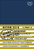 INVESTORS HANDBOOK 2018 / 株式手帳 (紺)