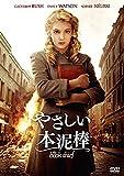 やさしい本泥棒 [DVD]