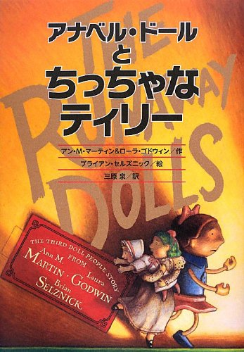 Download Tiny Tilly and Annabel Doll (2012) ISBN: 4036315900 [Japanese Import] pdf epub