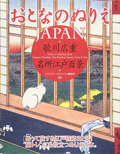 Otona no Nurie JAPAN (Adult Coloring Book): Hiroshige Utagawa, 100 Famous Views of Edo