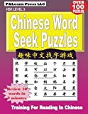 Chinese Word Seek Puzzles: HSK Level 3 (P&Learn Chinese Serial) (Volume 7) (Chinese Edition)