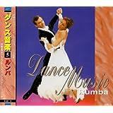 ダンス音楽 5 ルンバ