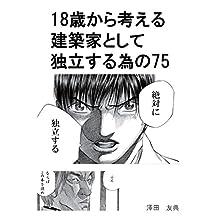 18saikarakangaerukentikukatoshitedokuritusurutameno75 (Japanese Edition)