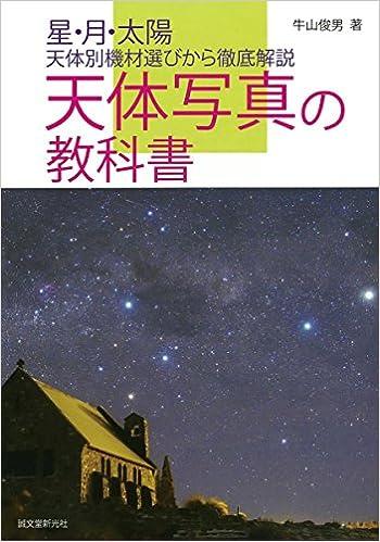 天体写真の教科書