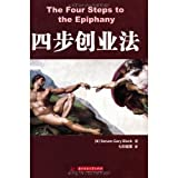 img - for The Four Steps to the Epiphany (Chinese Edition) book / textbook / text book