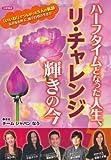 Hafu taimu to natta jinsei ri charenji kagayaki no ima : Ine de tsunagatta gonin no kiseki : Tomo ga tomo o yobu dokuritsu jison no ikikata.