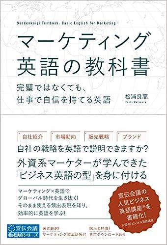 マーケティング英語の教科書 ―完...