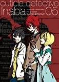 Animation - Cuticle Detective Inaba Vol.5 (DVD+CD) [Japan DVD] MFBC-39