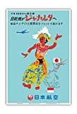 Pacifica Island Art Indonesia - 3 Weekly Flights - JAL (Japan Air Lines) - Vintage Airline Travel Poster c.1960s - Master Art Print - 13in x 19in
