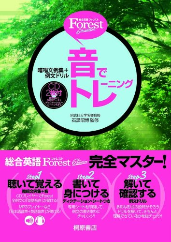 Forest 6th edition 音でトレーニング