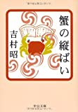 蟹の縦ばい (中公文庫)