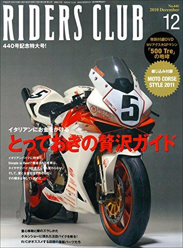 RIDERS CLUB(ライダースクラブ) 2010年12月号 No.440[雑誌] (Japanese Edition) (440 Club)