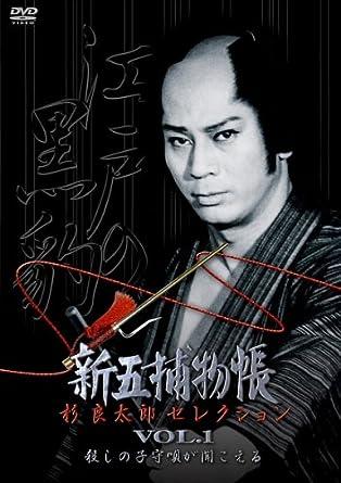 Amazon | 「新五捕物帳」杉良太...