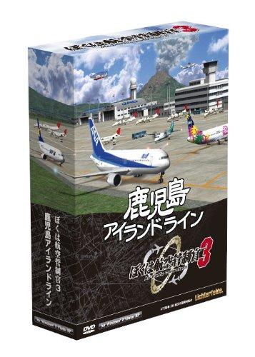 ぼくは航空管制官3 鹿児島アイランドライン [ダウンロード] B00I5D2E7Q ダウンロード版