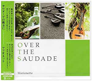 MARIONETTE - OVER THE SAUDADE - Amazon.com Music