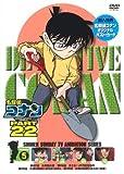 Animation - Meitantei Conan (Detective Conan) Part 22 Vol.5 [Japan DVD] ONBD-2161
