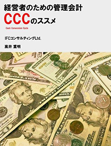 経営者のための管理会計CCC(キャッシュ・コンバージョン・サイクル)のススメ