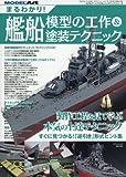 まるわかり!艦船模型の工作&塗装テクニック 2017年 01 月号 [雑誌]: モデルアート 増刊