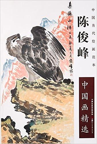 陈俊峰中国画精选