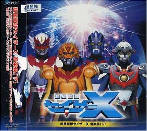 Choseikantai Sazer X Soundtracks 2