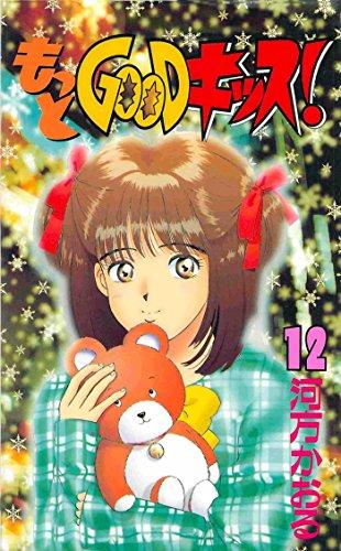 Motto Good Kiss 12 (Japanese Edition)