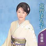 北野まち子 全曲集 2012