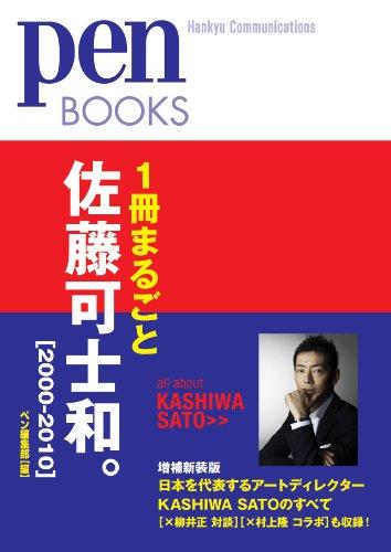 ペンブックス11 1冊まるごと佐藤可士和。[2000-2010] (Pen BOOKS)