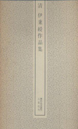清・伊秉綬作品集 (1970年) (書跡名品叢刊)