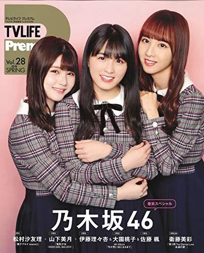 TV LIFE Premium Vol.28 画像 B