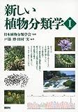 新しい植物分類学1 (KS生命科学専門書)