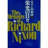 ニクソン回顧録 第1部 栄光の日々