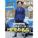 FQ JAPAN 2017年10月号 小さい表紙画像