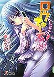 Ro-Kyu-Bu! <8> (Dengeki Bunko) (2011) ISBN: 404870592X [Japanese Import]