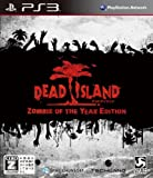 dead island game of the year ps3 - Zombie of the Year Edition [CERO Rating