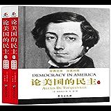 论美国的民主:汉英对照(套装上下册) (经典文库) (English Edition)