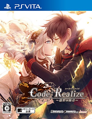 Code:Realize (コード:リアライズ) ~創世の姫君~