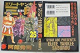 Elite Yankee Saburo (25) (Young Magazine Comics) (2005) ISBN: 4063613194 [Japanese Import]