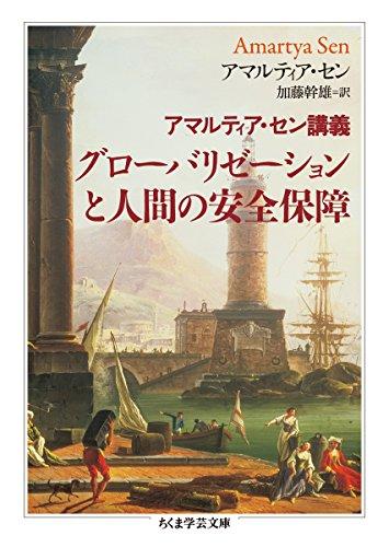 アマルティア・セン講義 グローバリゼーションと人間の安全保障 (ちくま学芸文庫)
